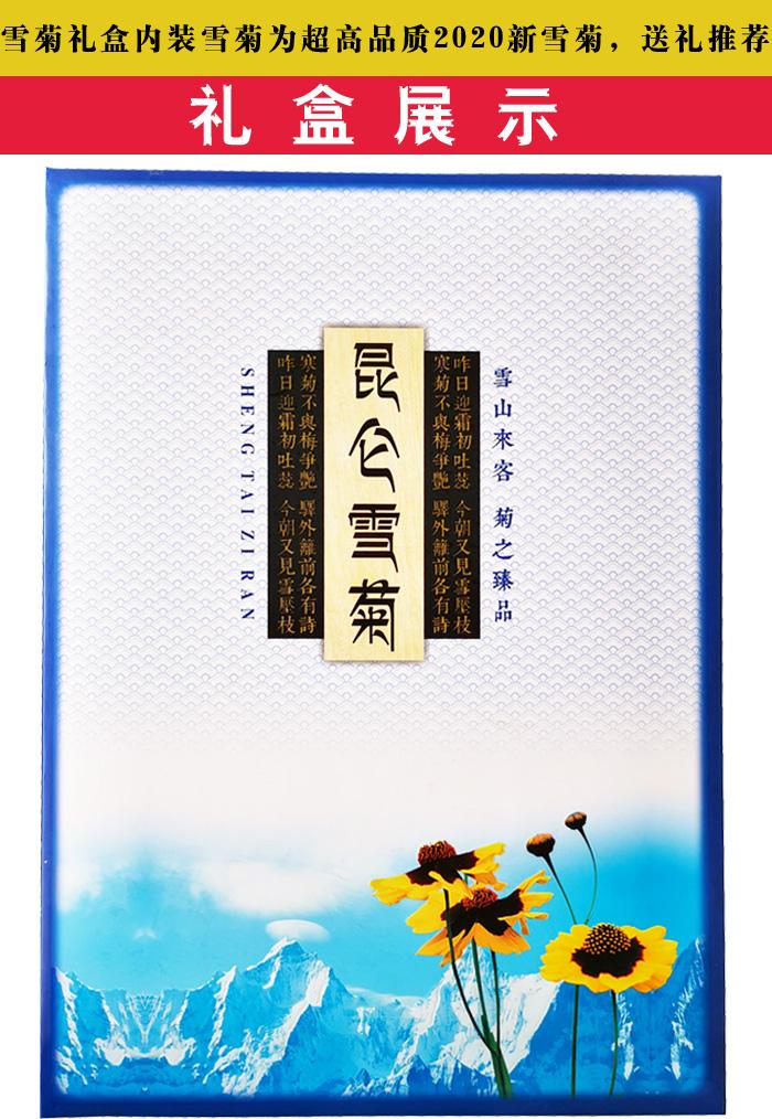 昆仑雪菊礼盒装-高档送礼