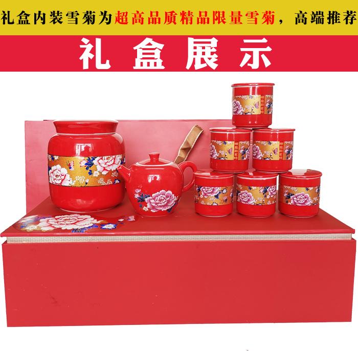 昆仑雪菊礼盒陶瓷款