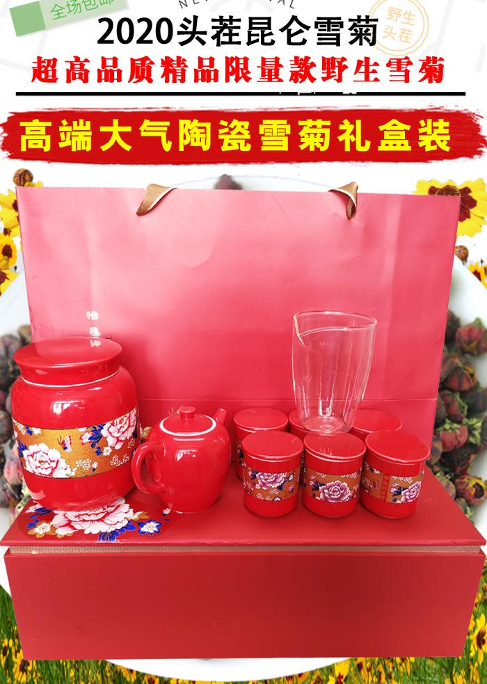 昆仑雪菊礼盒陶瓷